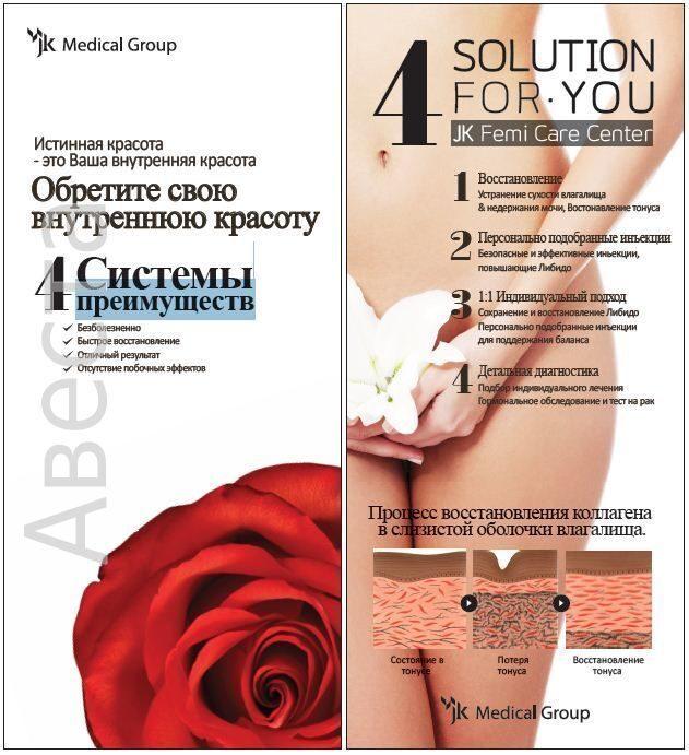 intimnaya-hirurgiya-plastika-vlagalisha