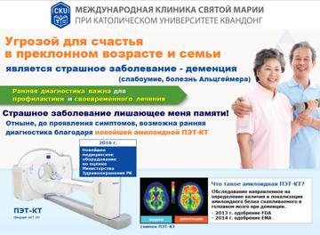 러_PET-CT (치매)_연락처 무(에이전시용)